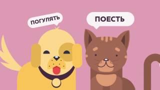 Язык животных