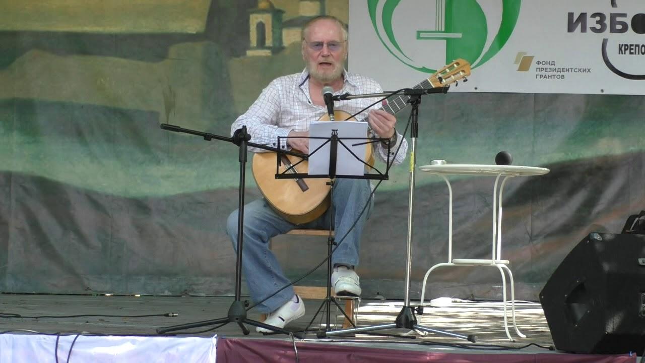 Александр Дольский концерт на фестивале Изборская крепость 2018