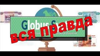 Как просматривать рекламу в Globus