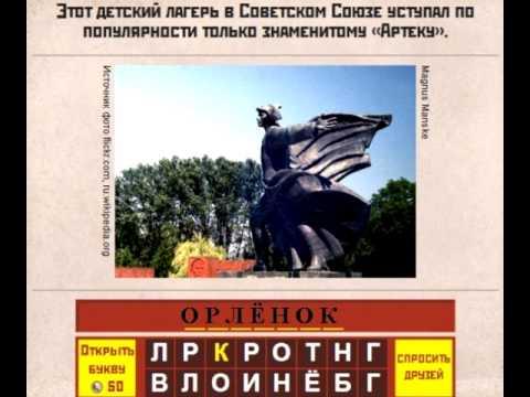Ответы на игру Вспомни СССР в одноклассниках 5 эпизод 71, 72, 73, 74, 75 уровень