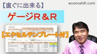 ゲージR&R分析のやり方、世界一簡単に使えるエクセルテンプレート!