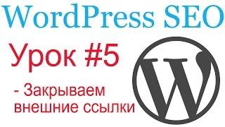 WordPress SEO #5. Закрываем внешние ссылки