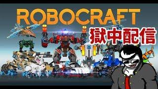 [LIVE] 【Robocraft】卍(参加OK)6時間動画編集したから飛行機乗る卍【VTuber】