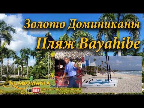 Путешествие с металлоискателем. Золото Доминиканы. Поиск пляжного золота в Bayahibe