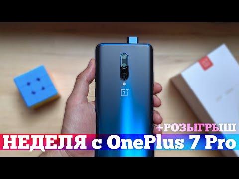 ОБЗОР OnePlus 7 Pro: КРУЧЕ Galaxy S10 и IPhone Xs