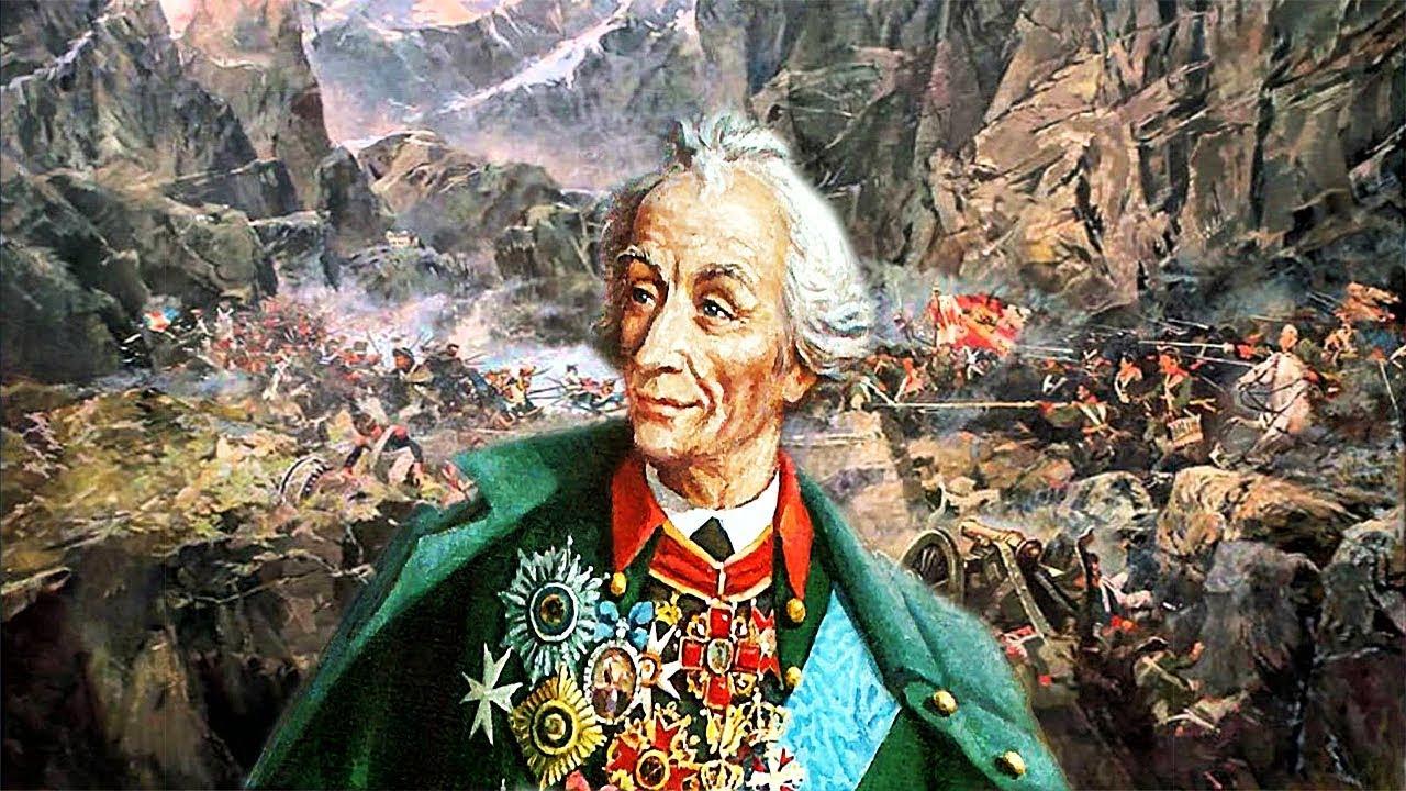220 лет Швейцарскому походу Суворова