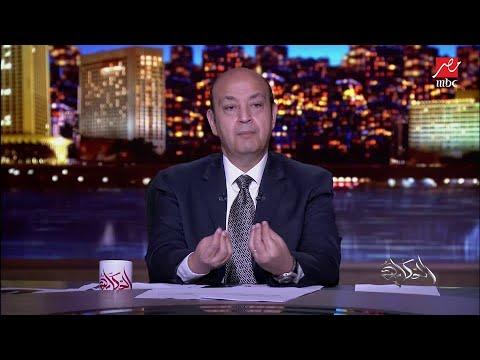 التعليق الكامل لعمرو أديب على الفيديو المستفز للفنان محمد رمضان اللي بيرمي فيه الفلوس في المياه