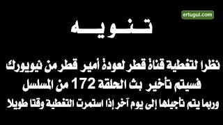 مسلسل قيامة أرطغرل - مدبلج إلى العربية - لمن ينتظر الحلقة 172