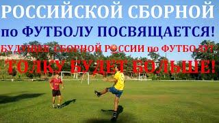 видео Новости » Любителям футбола посвящается!