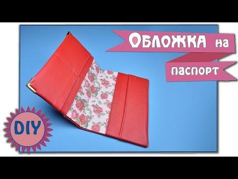 Обложка на паспорт своими руками - DIY на русском