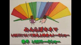LGBTについて知る上映会&トークショー字幕付き(2/2) #8