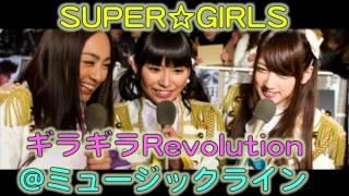 ミュージックライン(MUSIC LINE) 2015年2月17日にて SUPER☆GIRLSのシン...