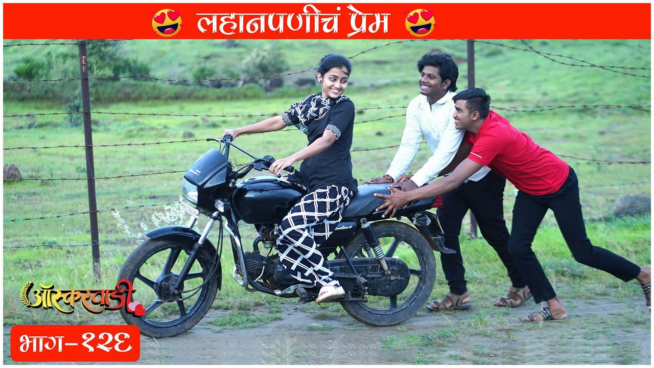 Download ऑस्करवाडी| भाग #126| Oscarwadi| EP #126| Marathi Web Series