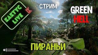 Green Hell - Каннибалы