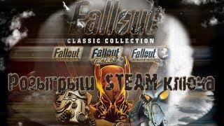 КОНКУРС ! Приз - Steam ключ Fallout Classic Collection( Fallout 1, Fallout 2, Fallout Tactics)