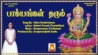 BAGYANGAL THARUM LAKSHMI | உத்ரா உன்னிகிருஷ்ணனின் தெய்வீக குரலில் பாக்யங்கள் தரும்