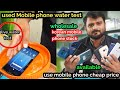 Samsung used mobile phone cheapest price in pakistan  Samsung used korean mobile phones water test