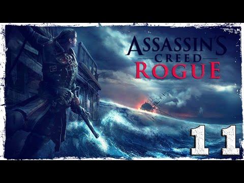 Смотреть прохождение игры Assassin's Creed Rogue. #11: Гранатомет!??