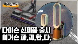 다이슨코리아 공기청정기・무선청소기 신제품 출시ㅣ흡입력 …