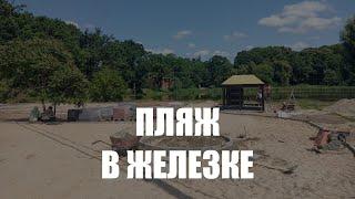 В посёлке Железнодорожном обустраивают зону отдыха на берегу реки