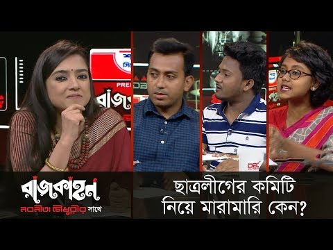 ছাত্রলীগের কমিটি নিয়ে মারামারি কেন?    রাজকাহন    Rajkahon 2    DBC News