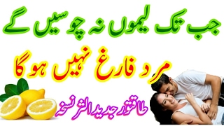 Mardana taqat aur Timing ka zabardast nuskha -مردانہ ٹائمنگ بڑھانے کا نئسخہ