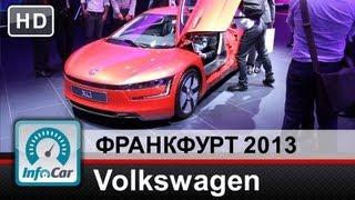 Volkswagen Sportsvan и Golf R на Франкфуртском Автосалоне