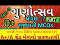 Gunotsav - 8 Model question paper || Std - 7 || Gunotsav 2018 || Gunotsav std 7 Model Paper Gujarati video