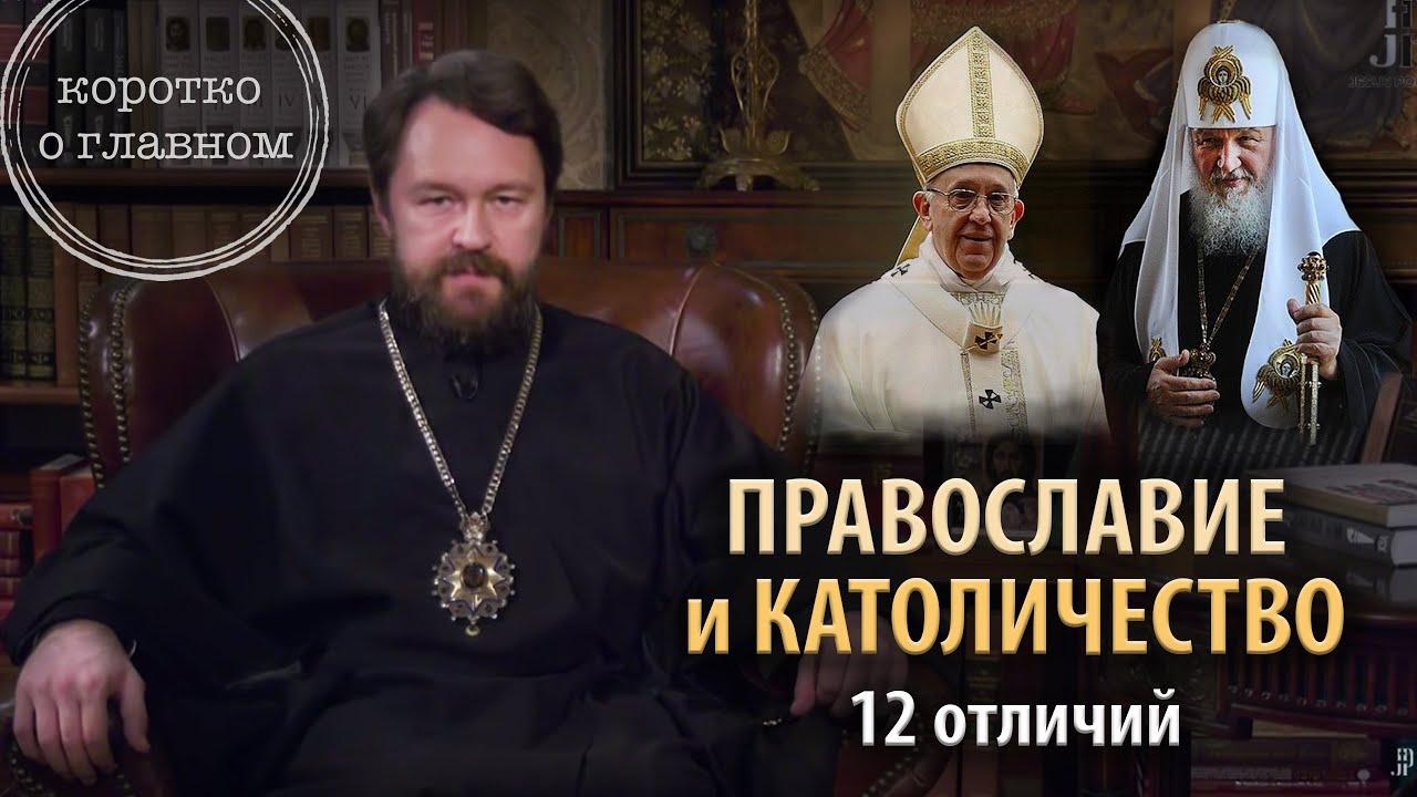 Католичество и Православие.