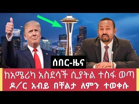 Ethiopia-ሰበር-ዜና ከአሜሪካ ሲያትል ትልቅ ተስፋ ተሰማ -ዶ/ር አብይ ተወቀሱ / የመጀመሪያው ባለስልጣን እራሱን አግልሎ ተቀመጠ ተደነቀ