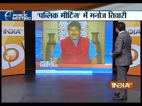 Public Meeting: Delhi Asked Questions to BJP Leader Manoj Tiwari - India TV