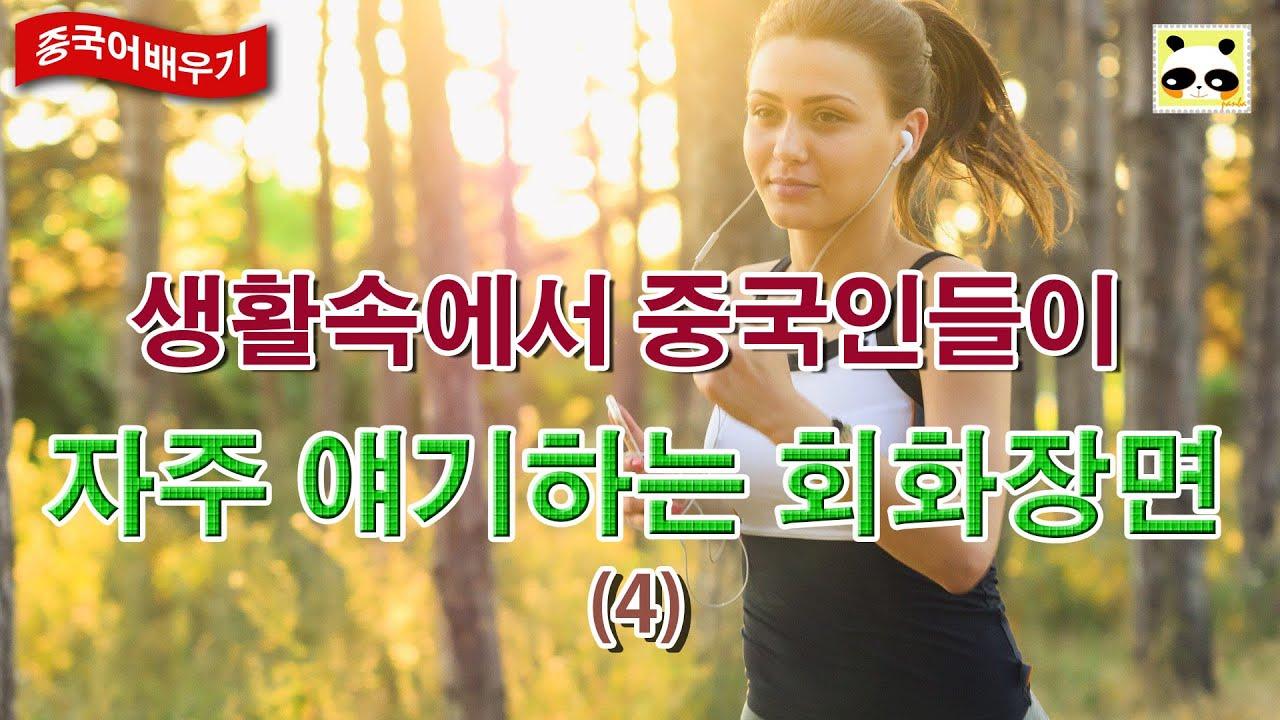 우리가 생활 속에서 하는 대화, 중국어로 어떻게 말할까요?/중국어 배우기 /중국어 회화
