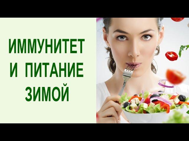 Укрепление иммунитета. Питание, комплекс упражнений йоги для повышения иммунитета и настроения зимой