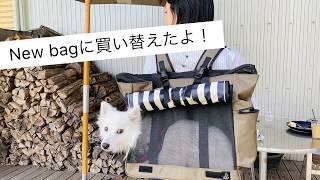 日本スピッツちぃ。は新しい犬用バッグを買ってもらったよ! 今度のバッ...