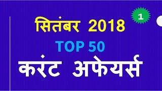 FULL सितंबर 2018  के कुछ  बहुत ही महत्वपूर्ण करंट अफेयर्स || TOP 50 September 2018 Current Affairs