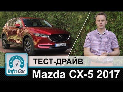 Mazda CX-5 2017 - тест-драйв InfoCar.ua (Мазда)