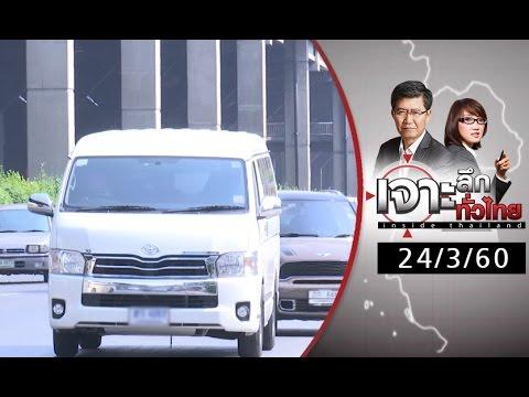 """เจาะลึกทั่วไทย 24/3/60 : เคลียร์อีกทีกฏใหม่ """"เบลท์-ใบสั่ง-ที่นั่งรถ"""" ใต้ ม.44"""