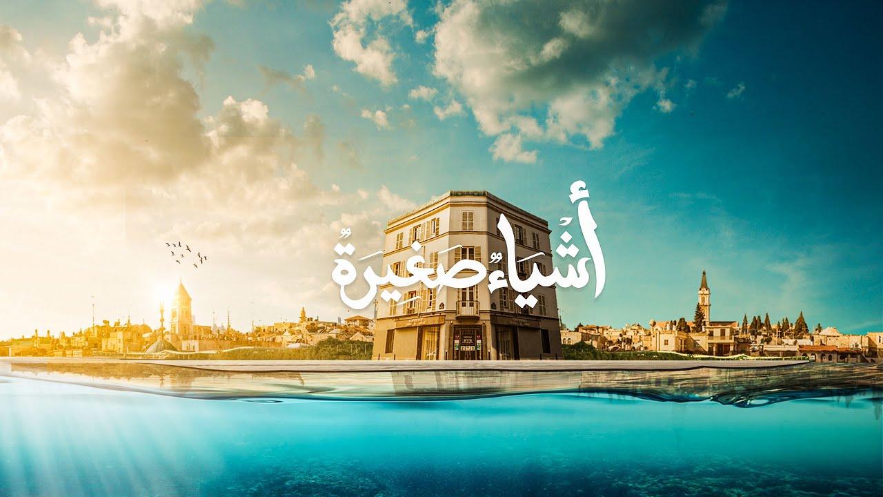 أغنية | أشياء صغيرة | شعيب راشد و علي مغربي