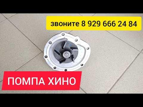 ПОМПА Насос Водяной Хино 300