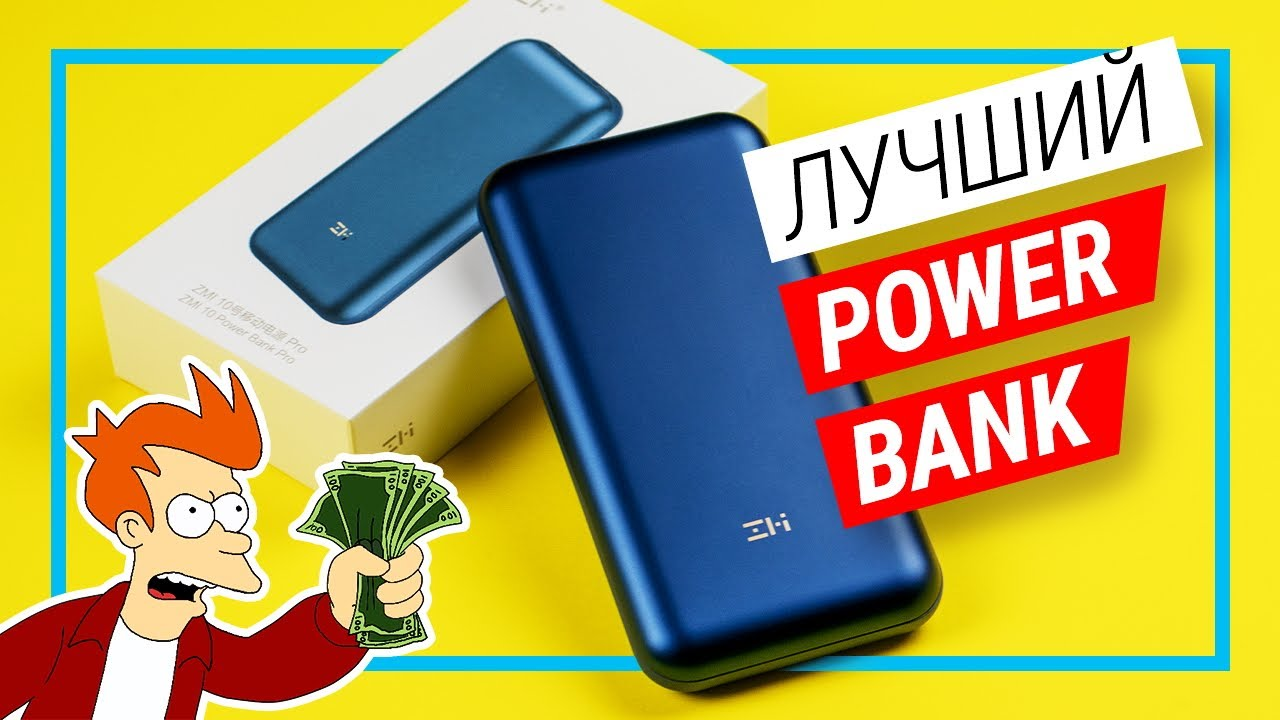 Обзор Xiaomi ZMI 10 Power Bank Pro 65W на 20000 мАч (QB823)