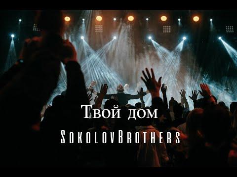 SokolovBrothers - Твой дом (молодежная конференция LIVE в г,Пермь)