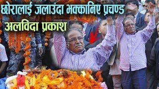 आफ्नै छोरालाई आफ्नै हातले जलाउंदा भक्कानिए प्रचण्ड    Pushpa Kamal Dahal