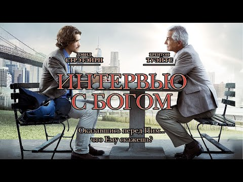 Интервью с Богом (Фильм 2018) Драма, детектив - Видео онлайн