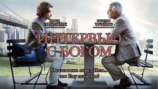 Интервью с Богом (Фильм 2018) Драма, детектив