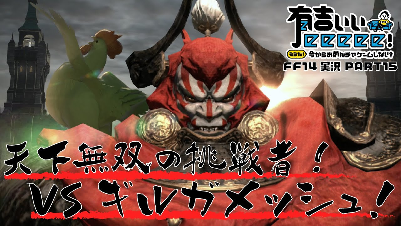 【FF14】有吉ぃぃ裏方チームVSギルガメッシュ!【有吉ぃぃeeeee!】第15話