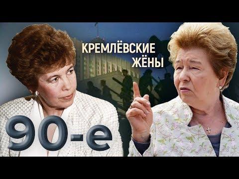 Кремлевские жены. Девяностые