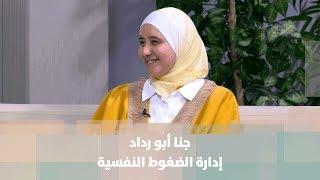 جنا أبو رداد - إدارة الضغوط النفسية - تطوير الذات
