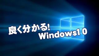 Windows10 デスクトップの背景を変更する方法