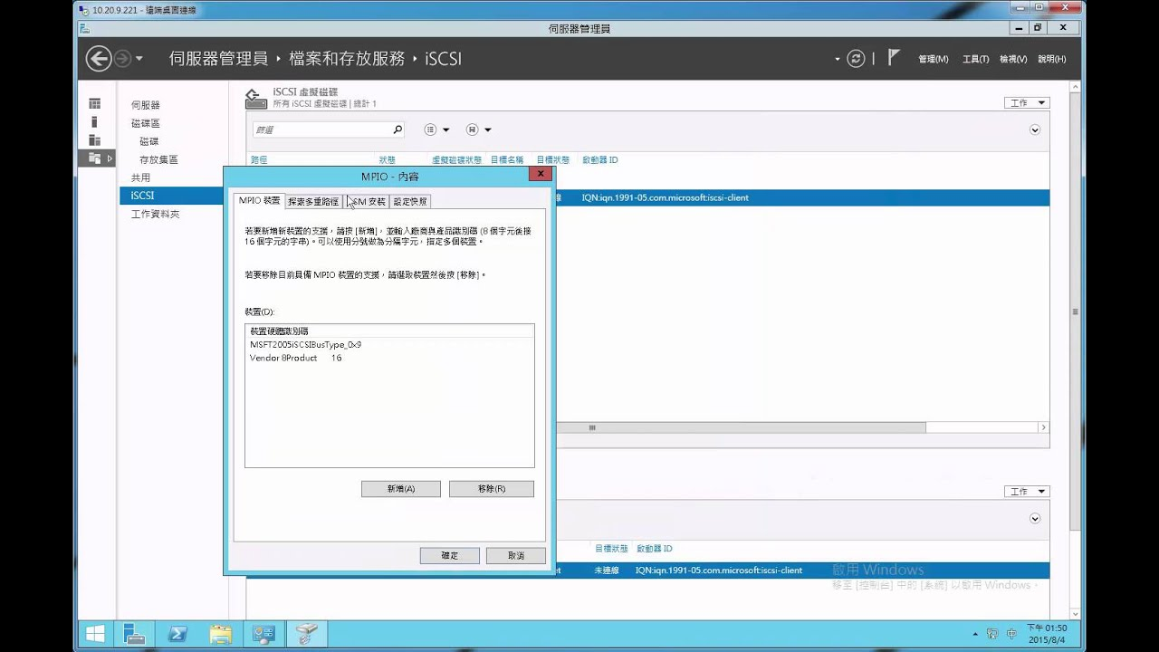 Windows iSCSI MPIO教學- VidVui