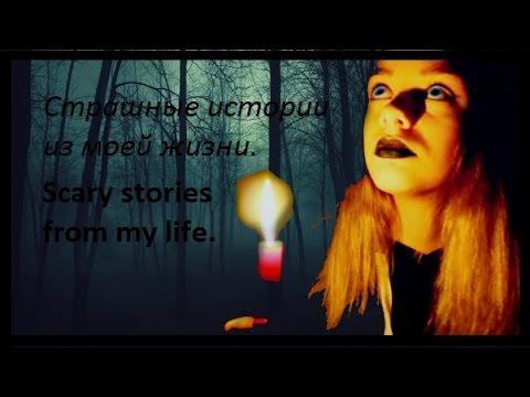 Странные истории из жизни